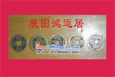 Good Luck Feng Shui Coins by Emperors of Qing Dynasty