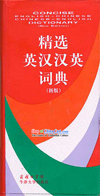 Chinese/English-English/Chinese Dictionary
