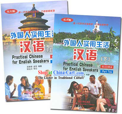 Practical Chinese for English Speakers