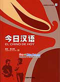 Chinese for Today (El Chino de Hoy) (Volume 3) (Textbook)