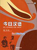 Chinese for Today (El Chino de Hoy) (Volume 1) (Textook)