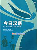 Chinese for Today (El Chino de Hoy) (Volume 1��?2��?3) (9 Books)