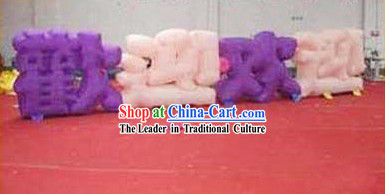 Inflatable Chinese Characters Huan Ying Welcome